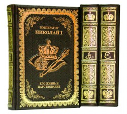 Императоры в (3х томах) жизнь и царствование, Dn-378