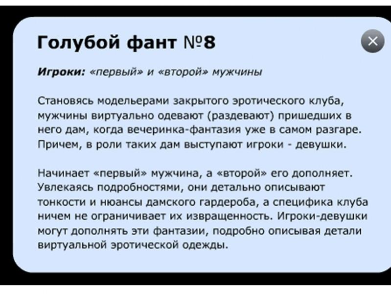 Фанты Бутылочка