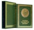 Великие Мудрецы Поднебесной Империи, зеленая