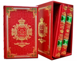 Гении Власти в 3-х томах. Dn-184