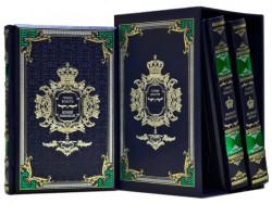 Гении Власти: Макиавелли, Наполеон, Великие цезари. В трех томах. Dn-213