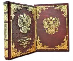 Романовы. 300 лет служения России. Красная в футляре. Dn-109
