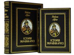 Микола Аркас. Історія України-Русі. Dn-125