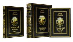 М. Грушевский. Украинский народ в 2-х томах. Dn-127