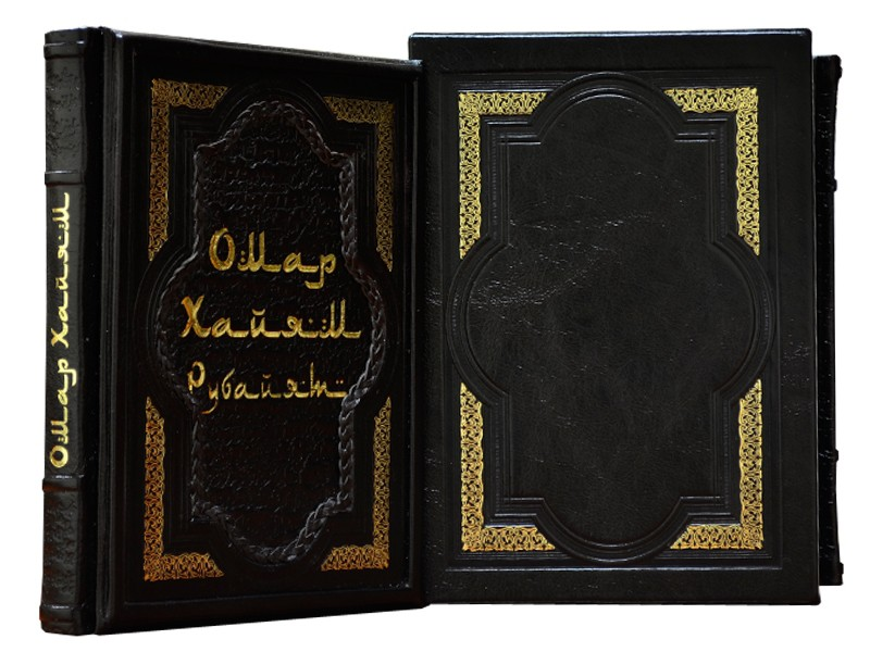 Подарочный экземпляр Омар Хайям в 2х томах