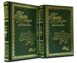 Украина: поэзия тысячелетий в 2-х томах Dn-13
