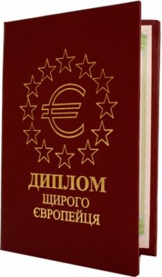 Диплом Щирого європейця