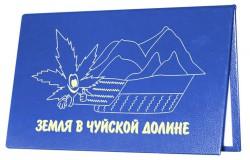 Подарочный сертификат 10 гектар в Чуйской долине