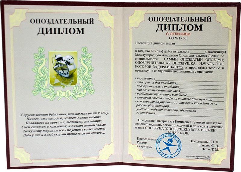 фото шуточные дипломы друзьям осетинский удовольствием рассказывал