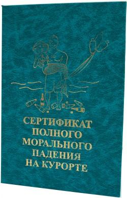 Сертификат Полного морального падения на курорте