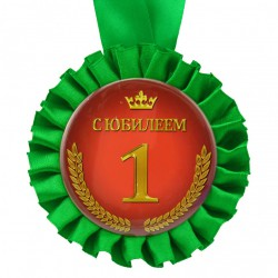 Медаль С Юбилеем 1 год